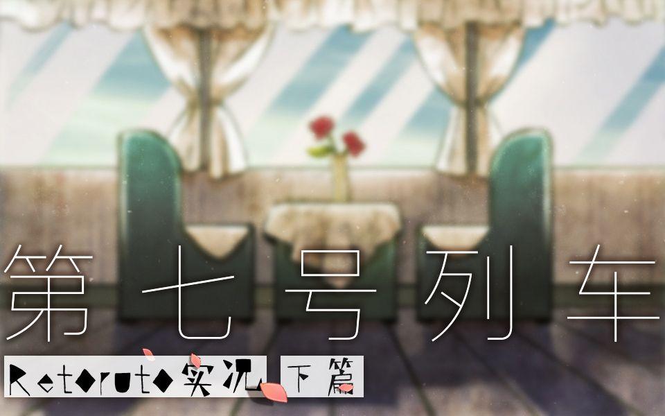 【Retoruto】在春日的列车上与少女的离别 - 第七号列车 - 下篇[中文字幕]
