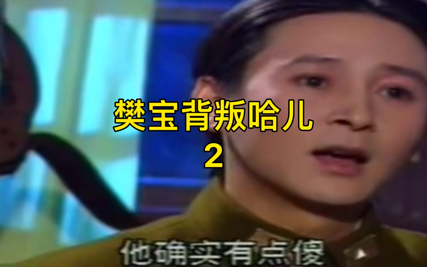 樊宝背叛哈儿2