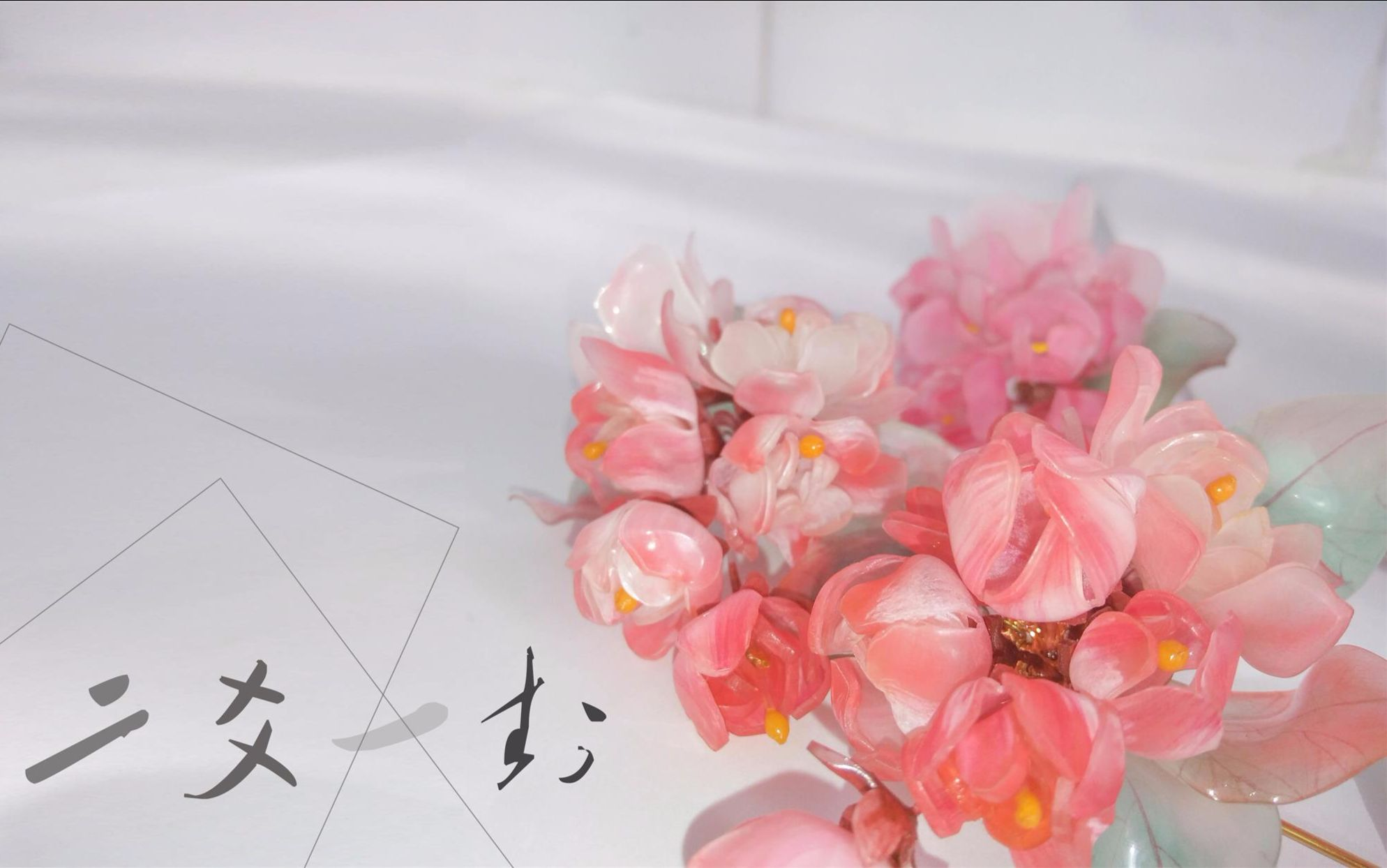 花教程_【热缩片】【半热缩花花教程】春天的海棠花如果不赶紧欣赏就要凋谢啦