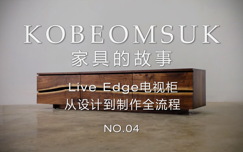 Kobeomsuk经理的家具-LiveEdge电视柜-故事设计部地产岗位职责图片
