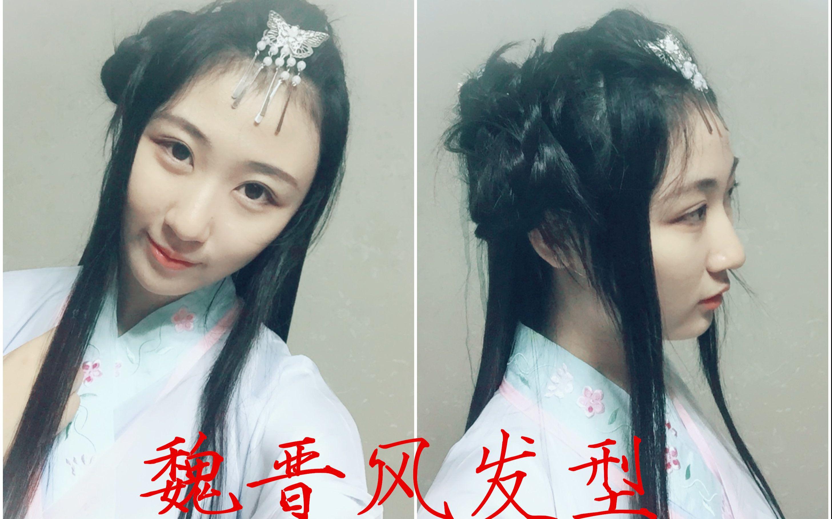 【雪皋】超级飘逸的魏晋风发型教程图片