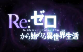 【RE:ZERO】菜月昴 - 从零开始的英雄