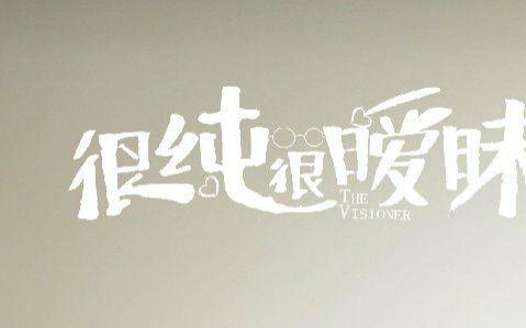 【很纯很暧昧】李博亮x杨明剪辑ep01(下)下载(av)-哔