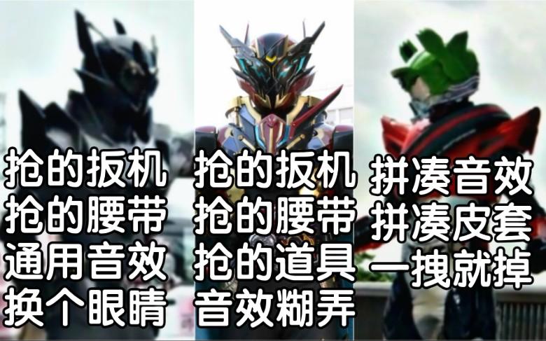 【60帧】十大最穷假面骑士