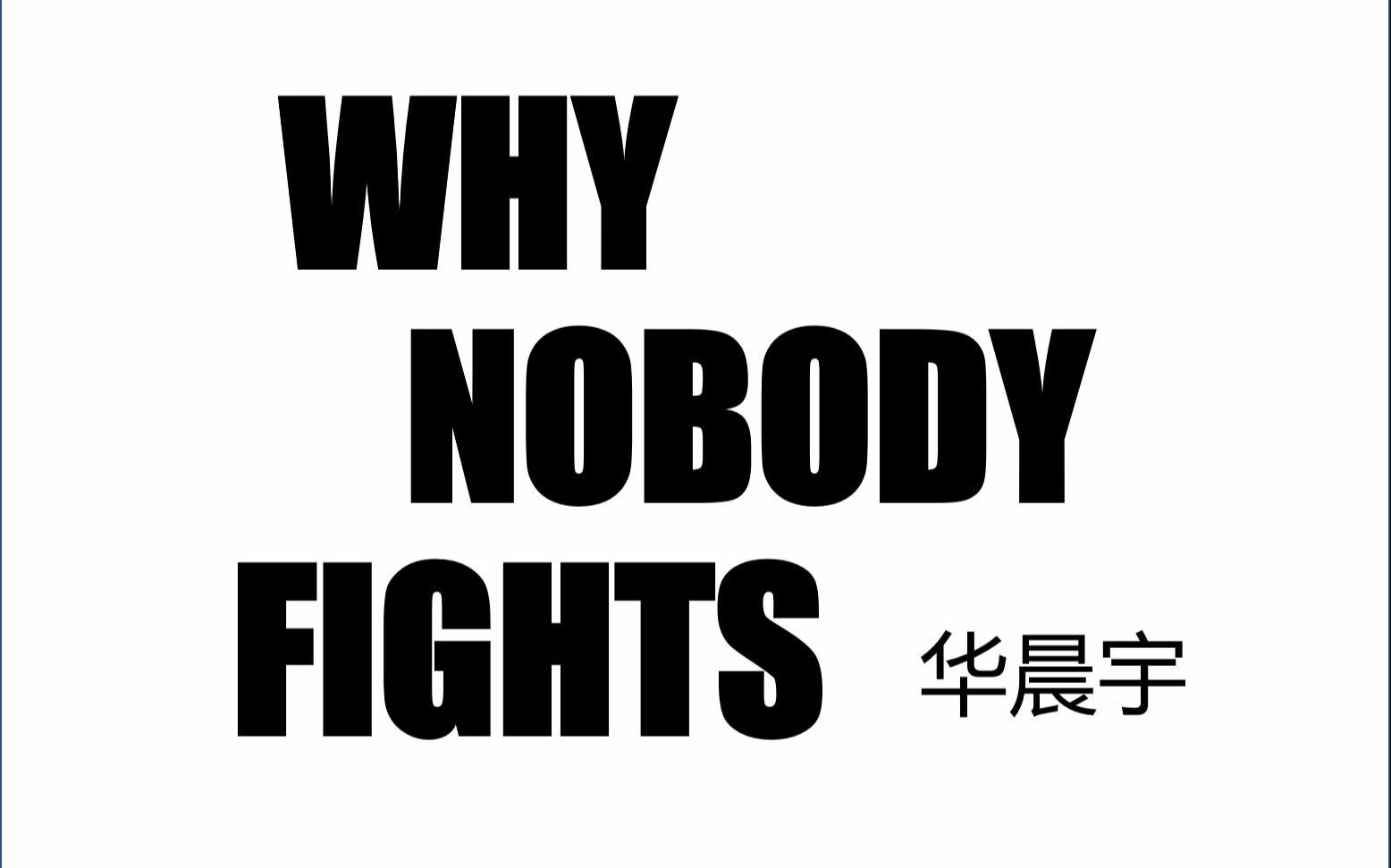 【华晨宇】why nobody fights之《keep your faith》cover mv版