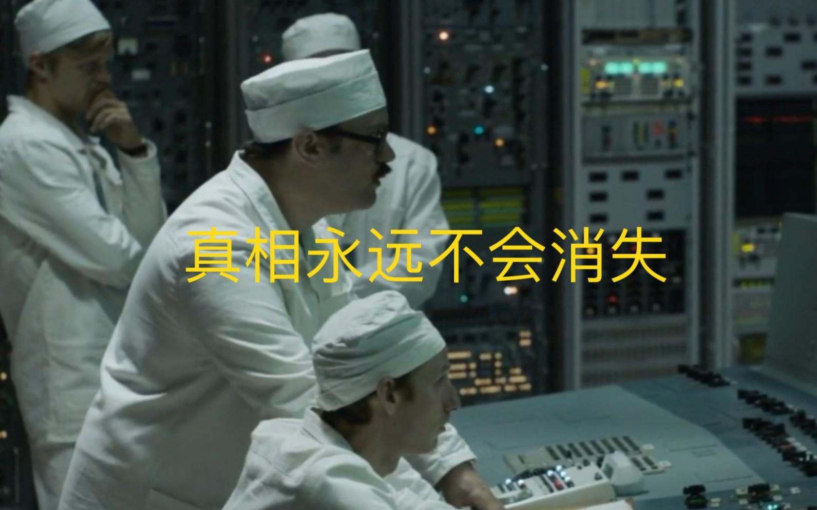《切尔诺贝利》第五集全集解说(完)