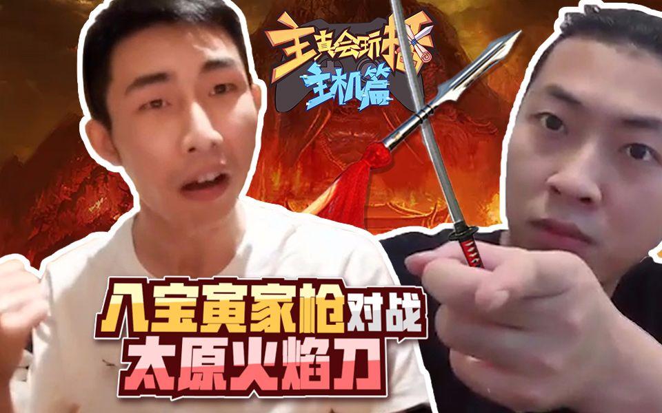 【主播真会玩主机篇】74:皇城PK!寅子八宝寅家枪对战杨树太原火焰刀