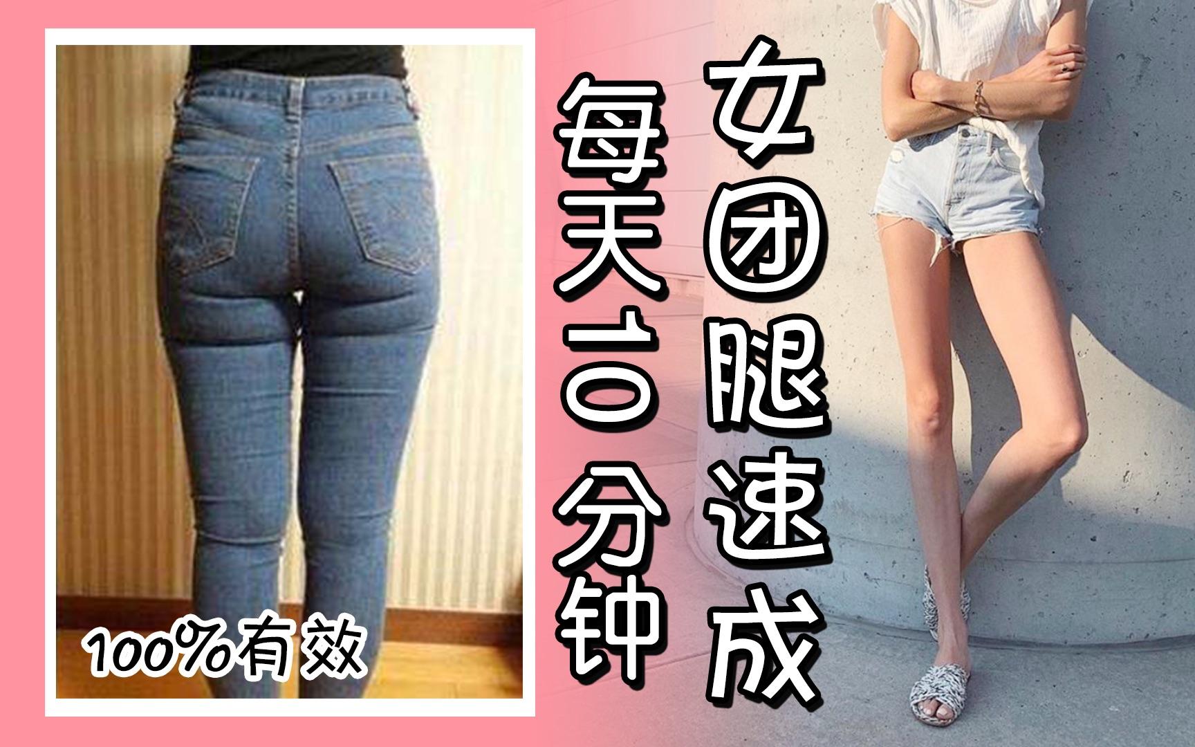 瘦大腿内侧必备攻略,一周见效,女团腿报到!瘦腿提臀,改善假胯宽、脂肪堆积、瘦大腿根塑形视觉增高!