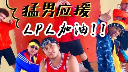 【猛男舞團】為LPL應援!K/DA《THE BADDEST》翻跳