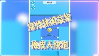 辉春杨新游速报:魔性休闲益智,橡皮人快跑![2020评测][视频]