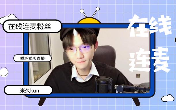 【米久kun】2018-11-18直播录像 共3P_哔哩哔哩 (゜-゜)つロ 干杯~-bilibili