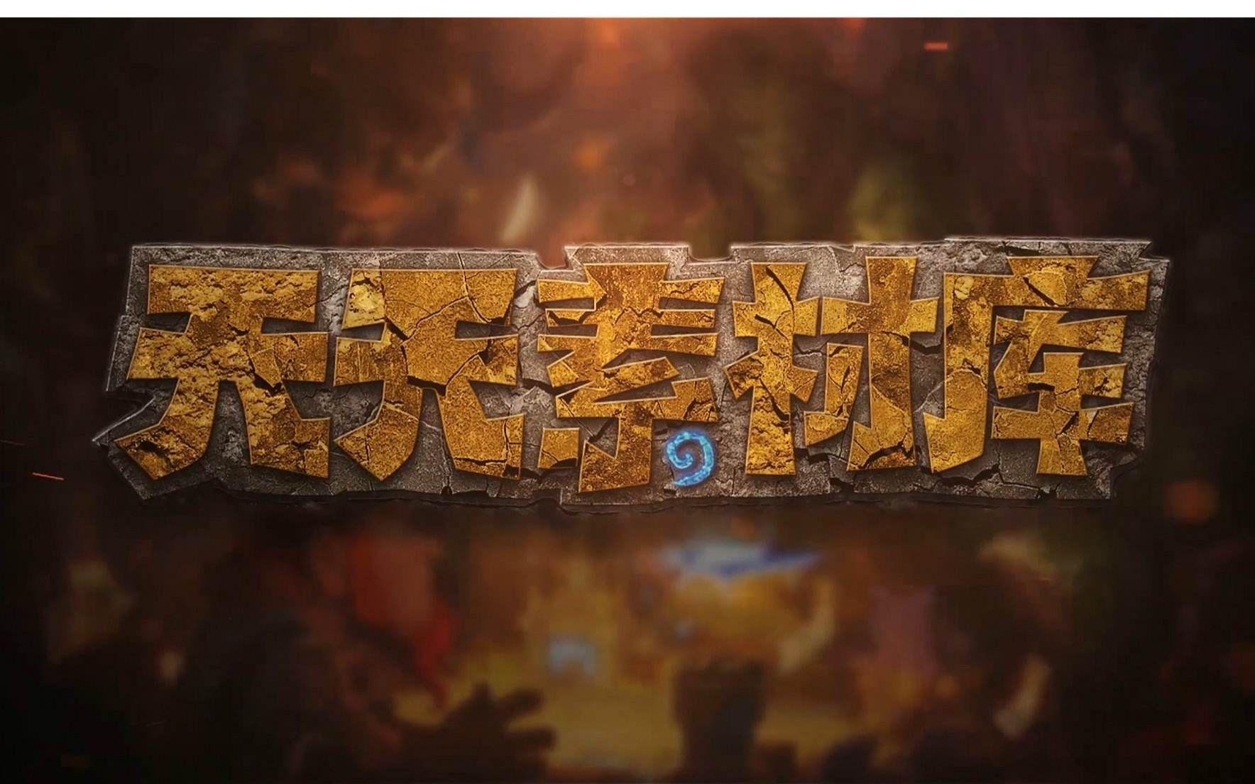 炉石传说:【天天素材库】 第132期