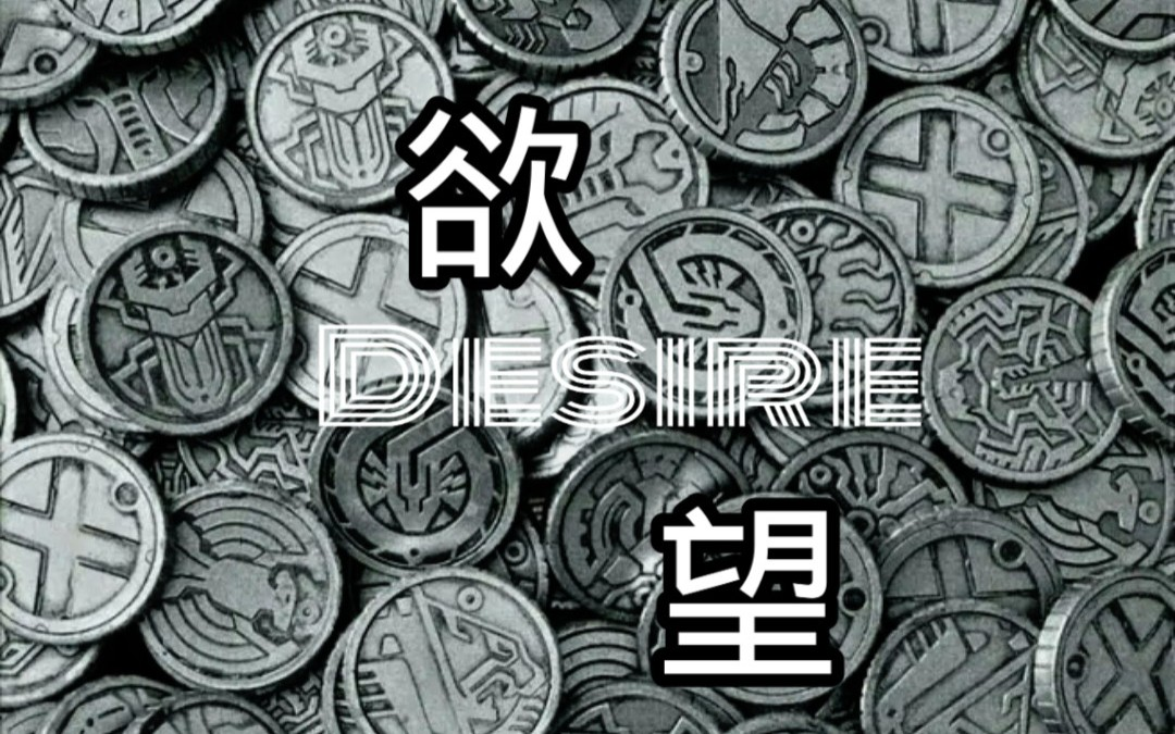 【MAD】假面骑士ooo/欲望/OOO Combo Change Medley/