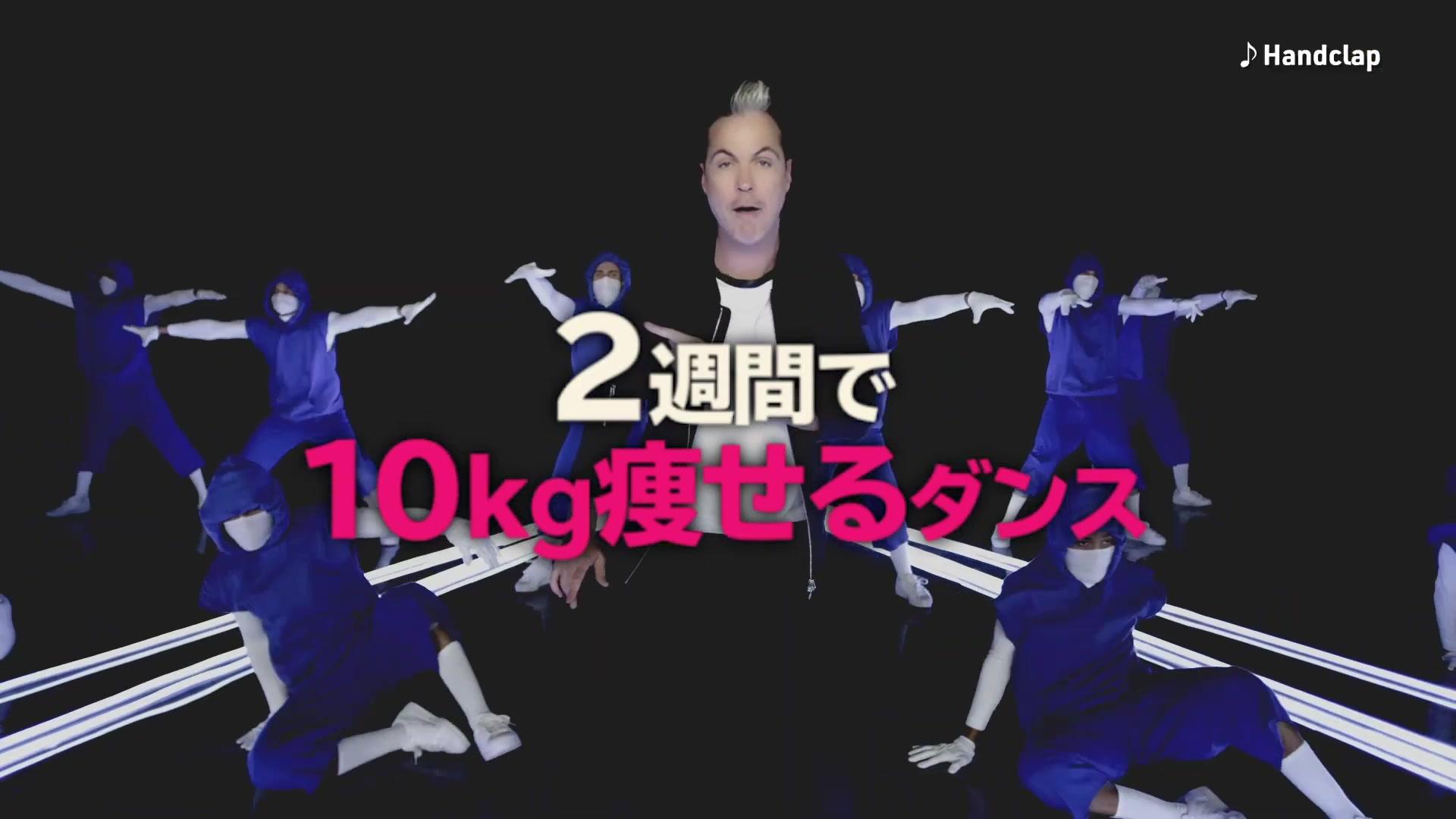 痩せる 曲 ダンス キロ 10