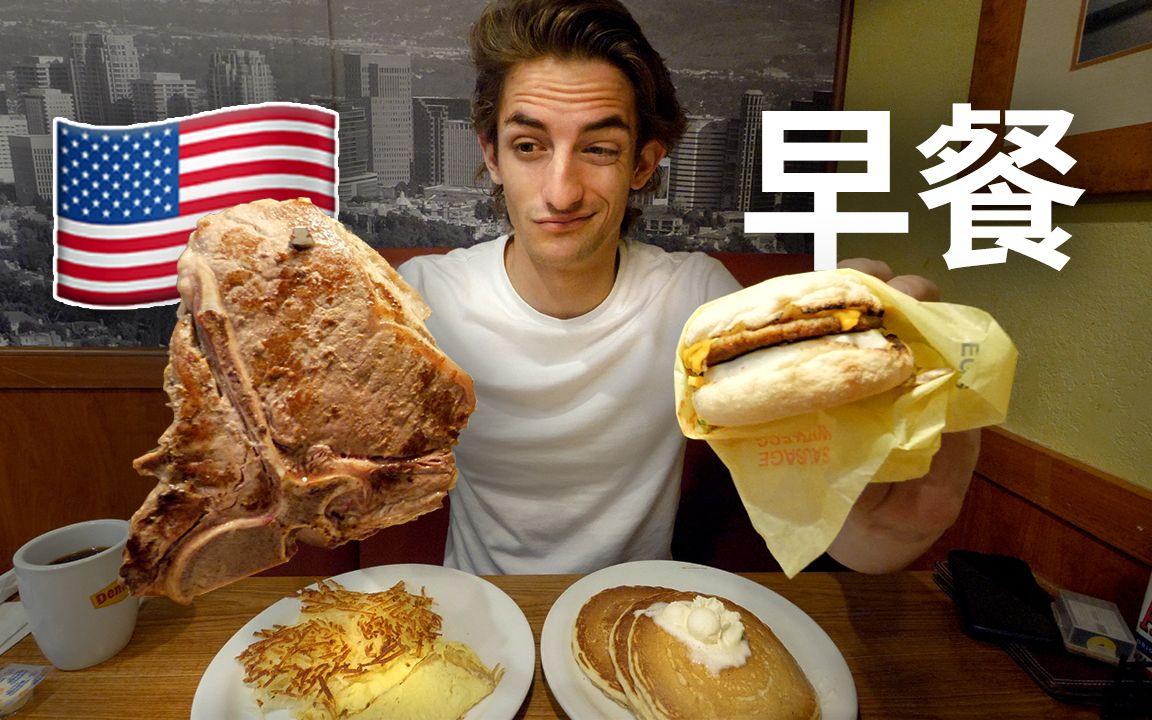 吐槽美国早餐:他们一大早真的吃牛排吗?