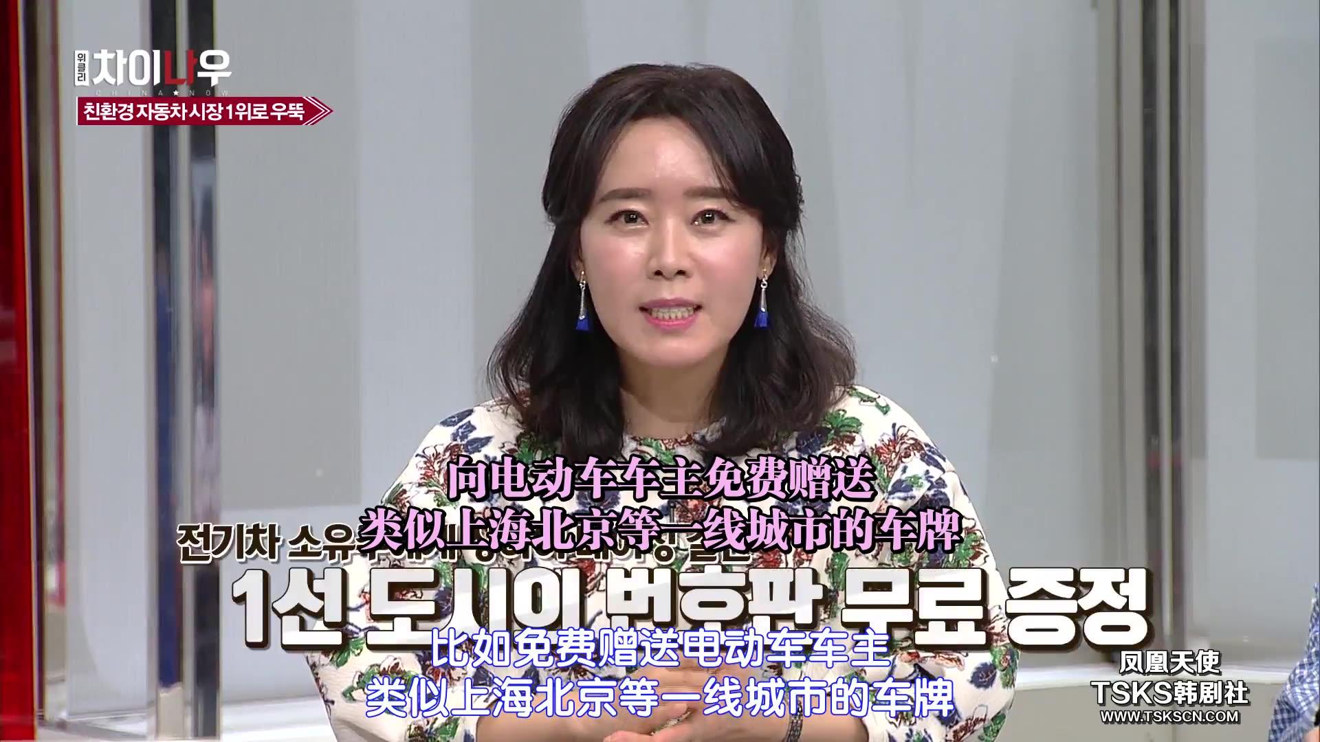 中华tv韩国人眼中的中国