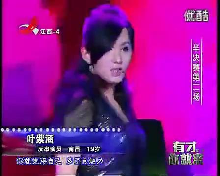 反串演员 - 叶紫涵 半决赛看傻评委图片