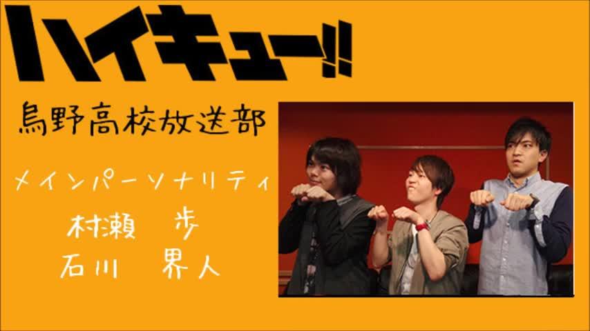 【排球少年】Web radio 乌野高校放送部【第43回】
