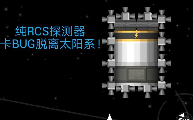 【yangfeijia】《航天(宇宙飞行)模拟器》纯rcs探测器,卡bug脱离太阳图片