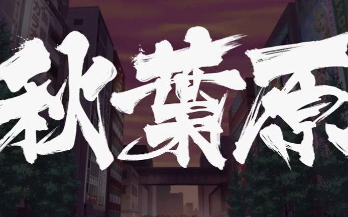 秋叶原之旅1剧照