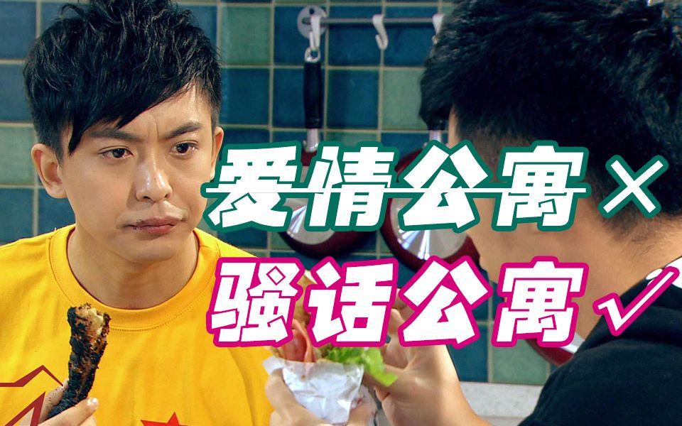 【爱情公寓rap】张伟:你是软蛋 他是淫贼 我是穷鬼