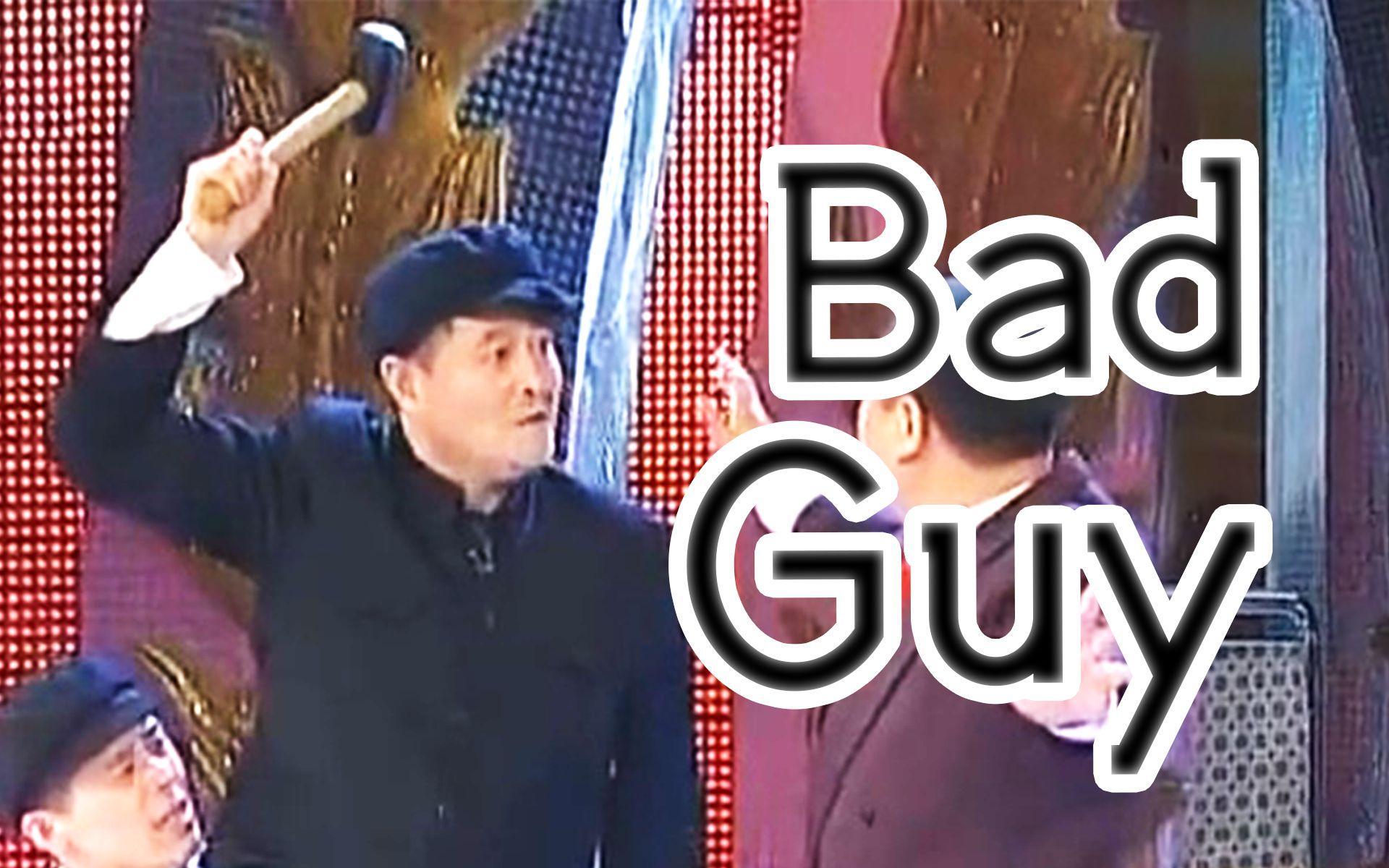 【赵本山】Bad Guy