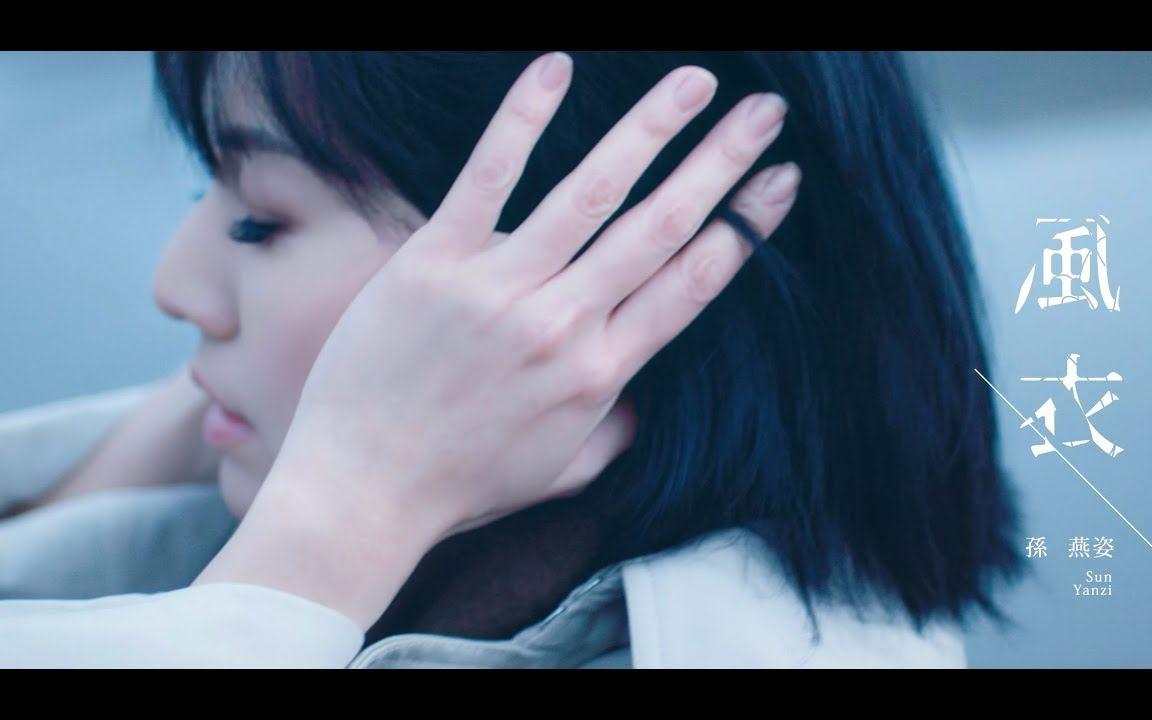 wwwjibamv_【华语】孙燕姿新单《风衣》官方mv
