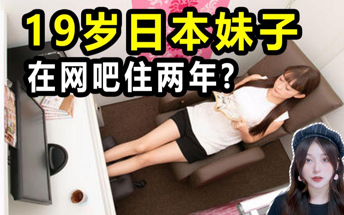 19歲日本妹子在網吧住兩年,背后的原因竟是...