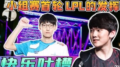 【s10世界賽】快樂吐槽小組賽首輪LPL的發揮,新時代即將來臨!