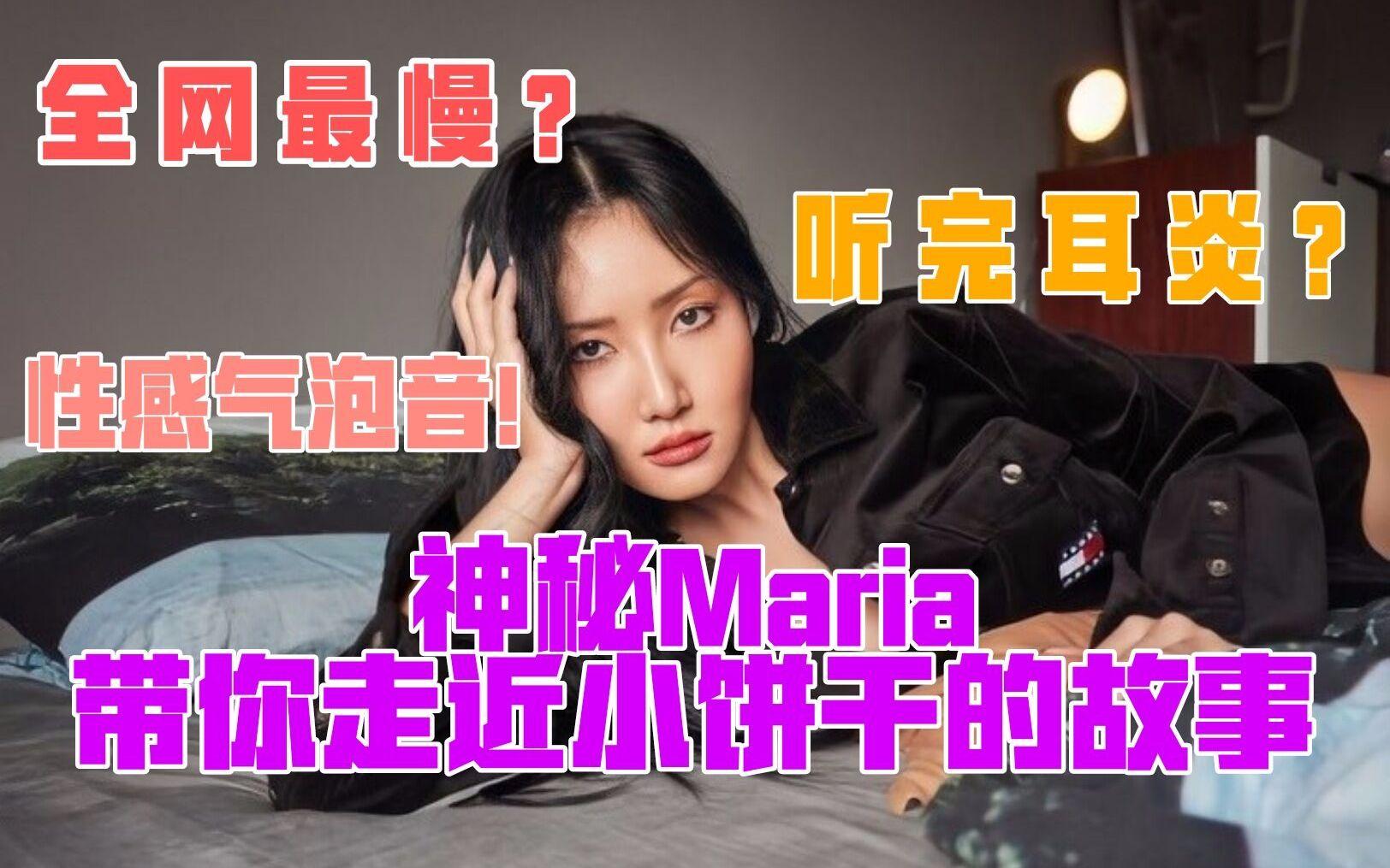 【华莎Maria】海卫女团!全网最慢!中文填翻!(单押skr)