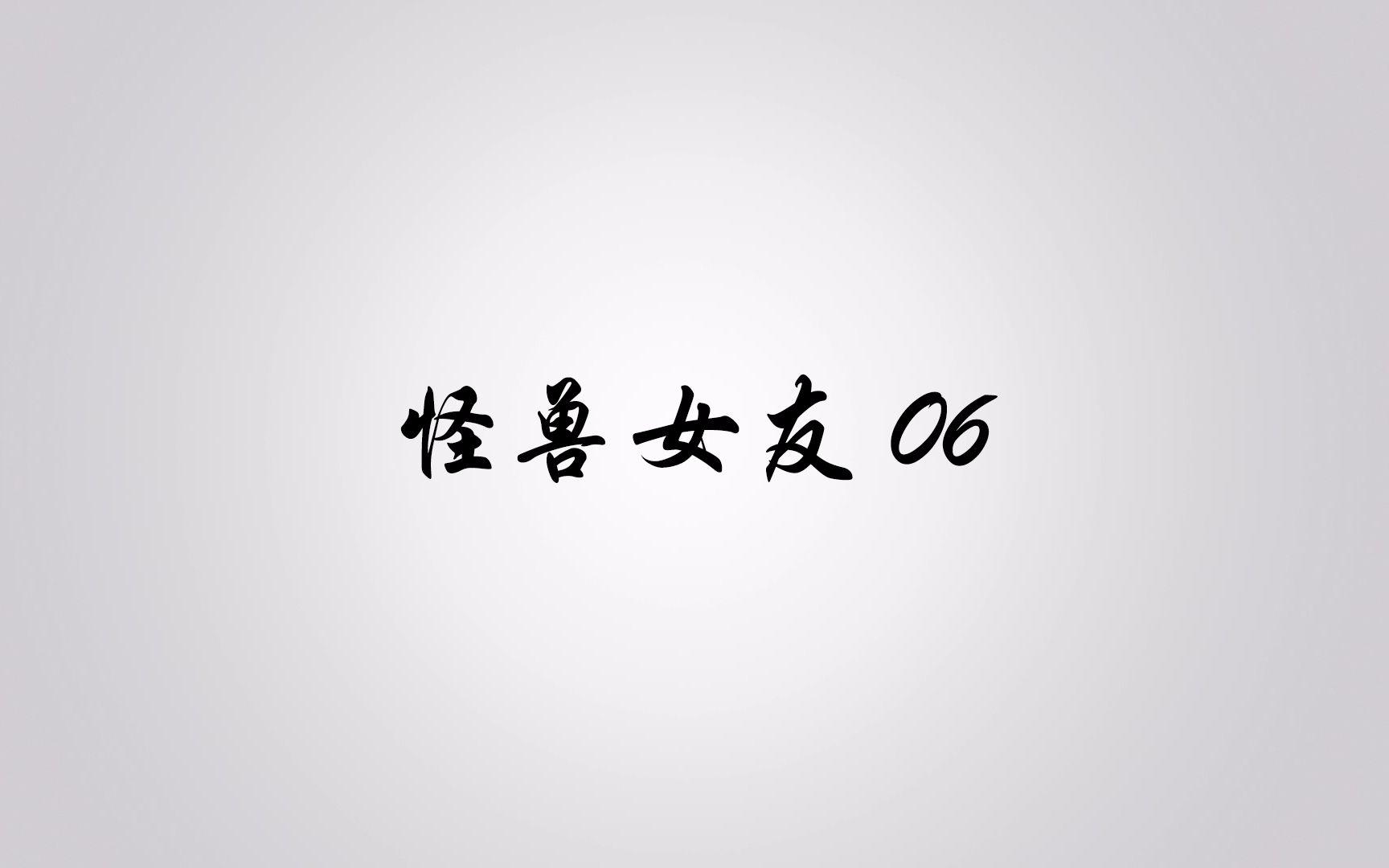 《十万个冷笑话》第三季 32 - 怪兽女友篇(六)