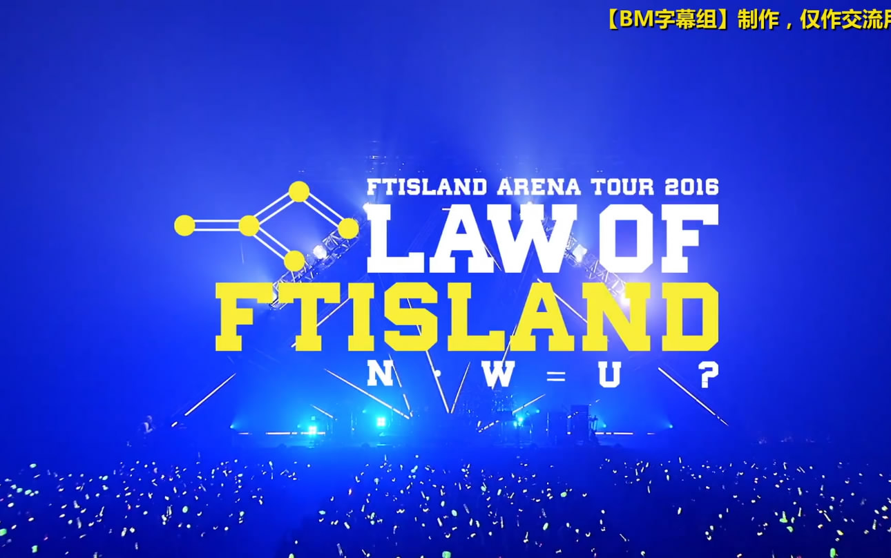 【BM字幕组】FTISLAND Arena Tour 2016 -Law of FTISLAND:N.W.U