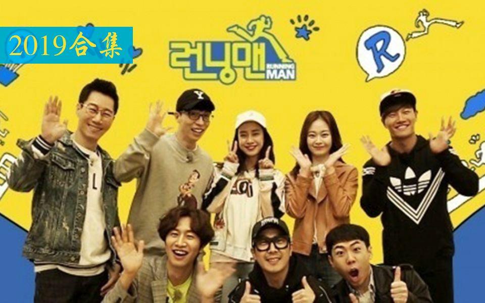 【SBS综艺】Running Man 2019合集 共51期 完结 【TSKS】