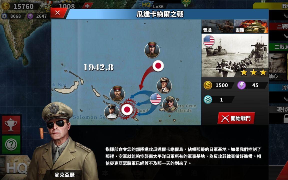 世界征服者4-瓜达卡纳尔之战困难翼虎crv对比图片