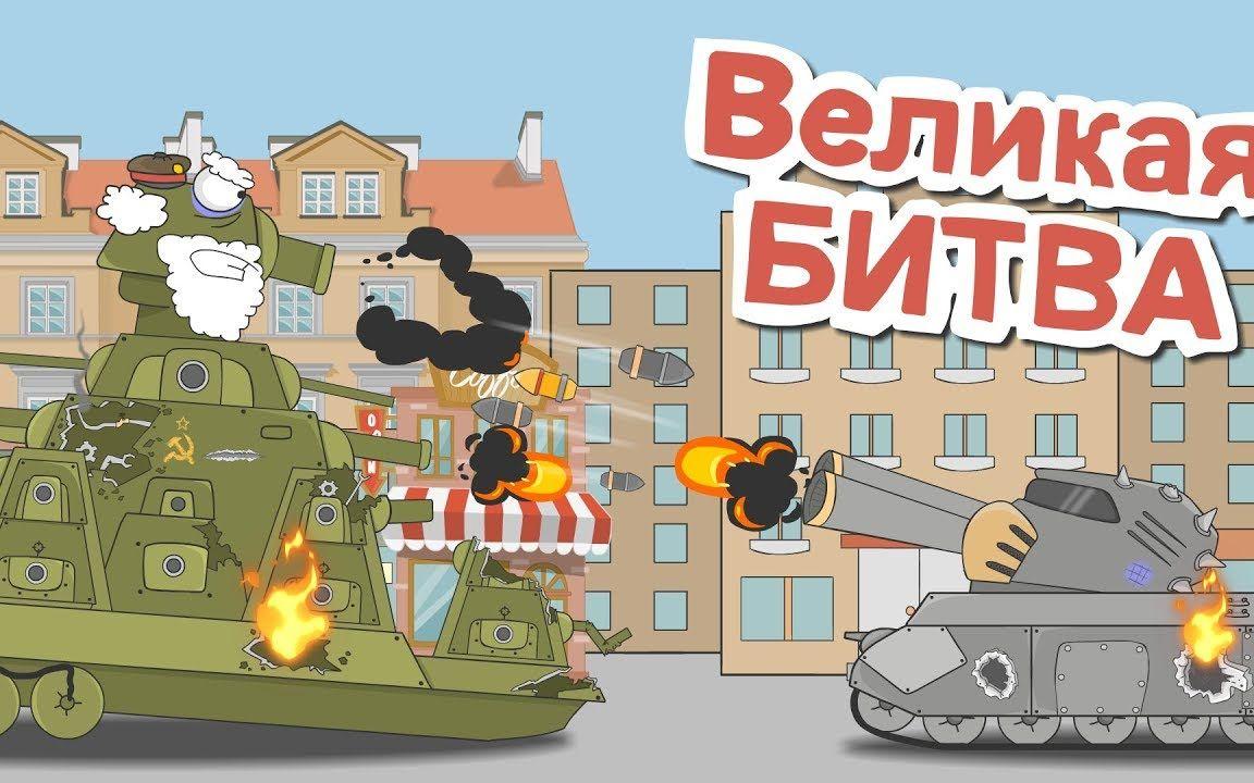 【坦克世界动画】白胡子kv44你打不过我吧图片