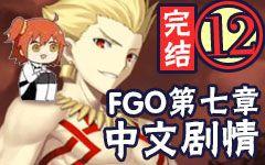【中文字幕】FGO第七章剧情 我咕哒子今天要攻略金闪闪(12)