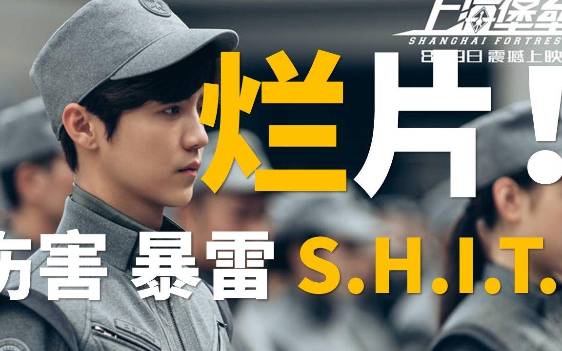 【首映影评】上海堡垒——您配吗?求求流量小鲜肉请放过科幻电影
