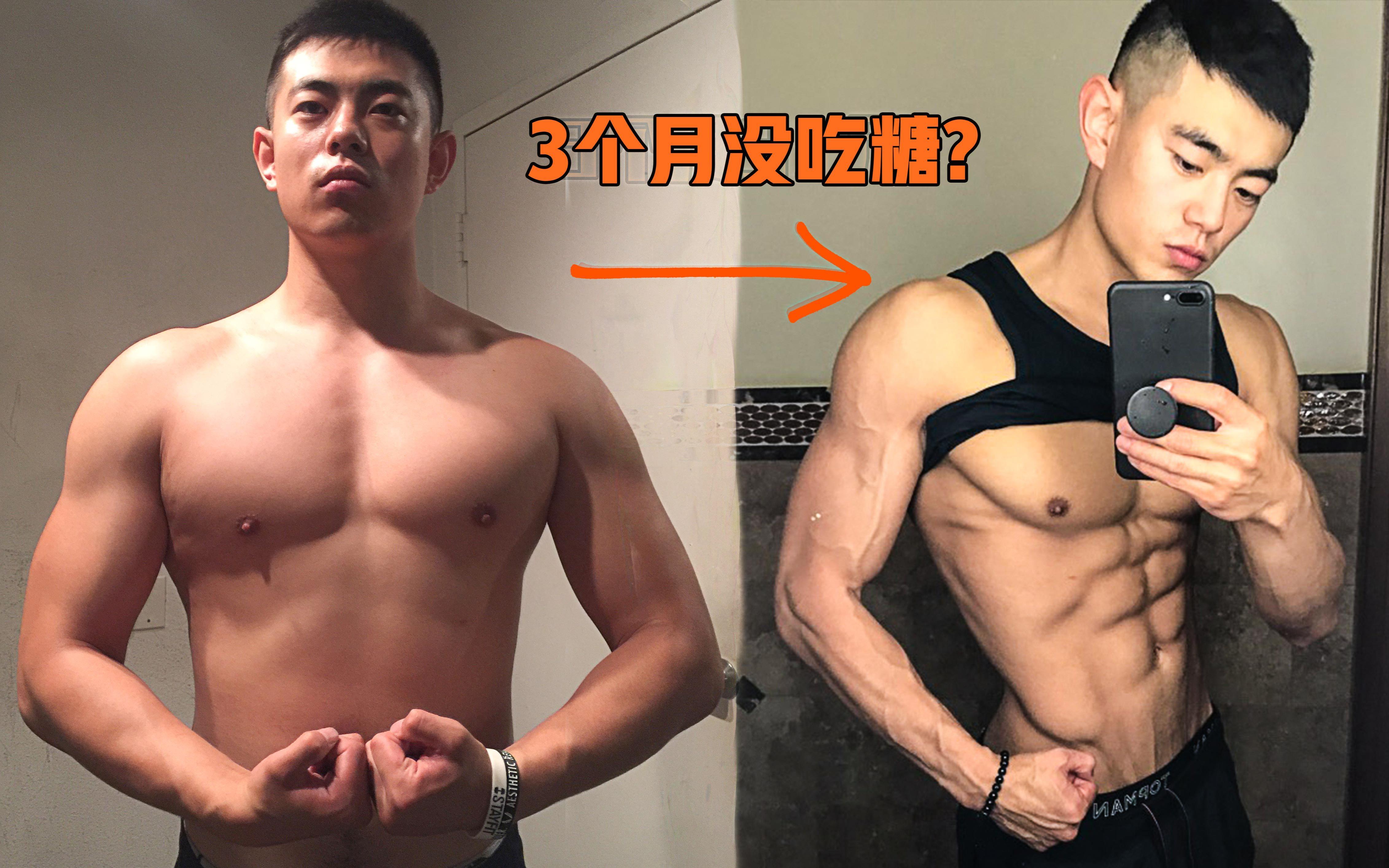 【你为什么总是减脂失败?!】新手常犯的7个错误!(新手必看).3个月减35斤的经验总结.
