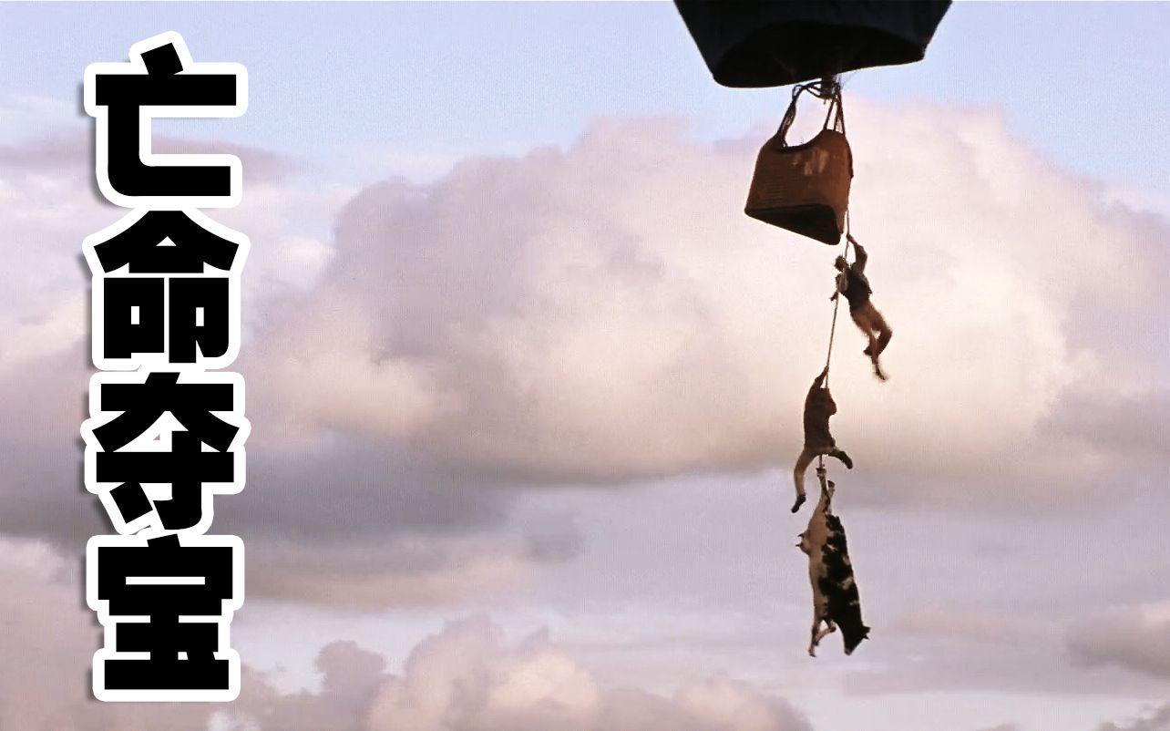 亡命夺宝高清下载_【荒诞公路喜剧】【豆瓣7.7分】亡命夺宝 rat race (2001)【1080p】