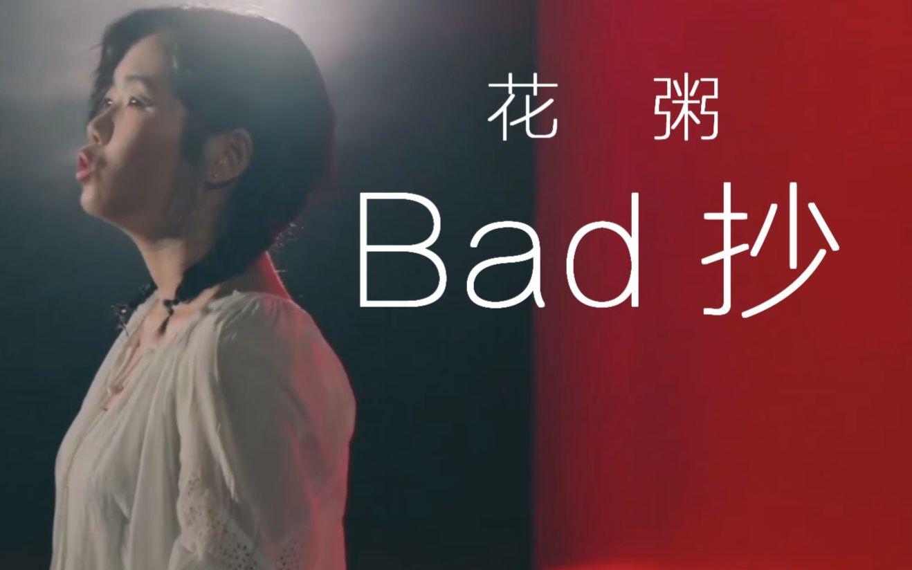【花粥】Bad 抄