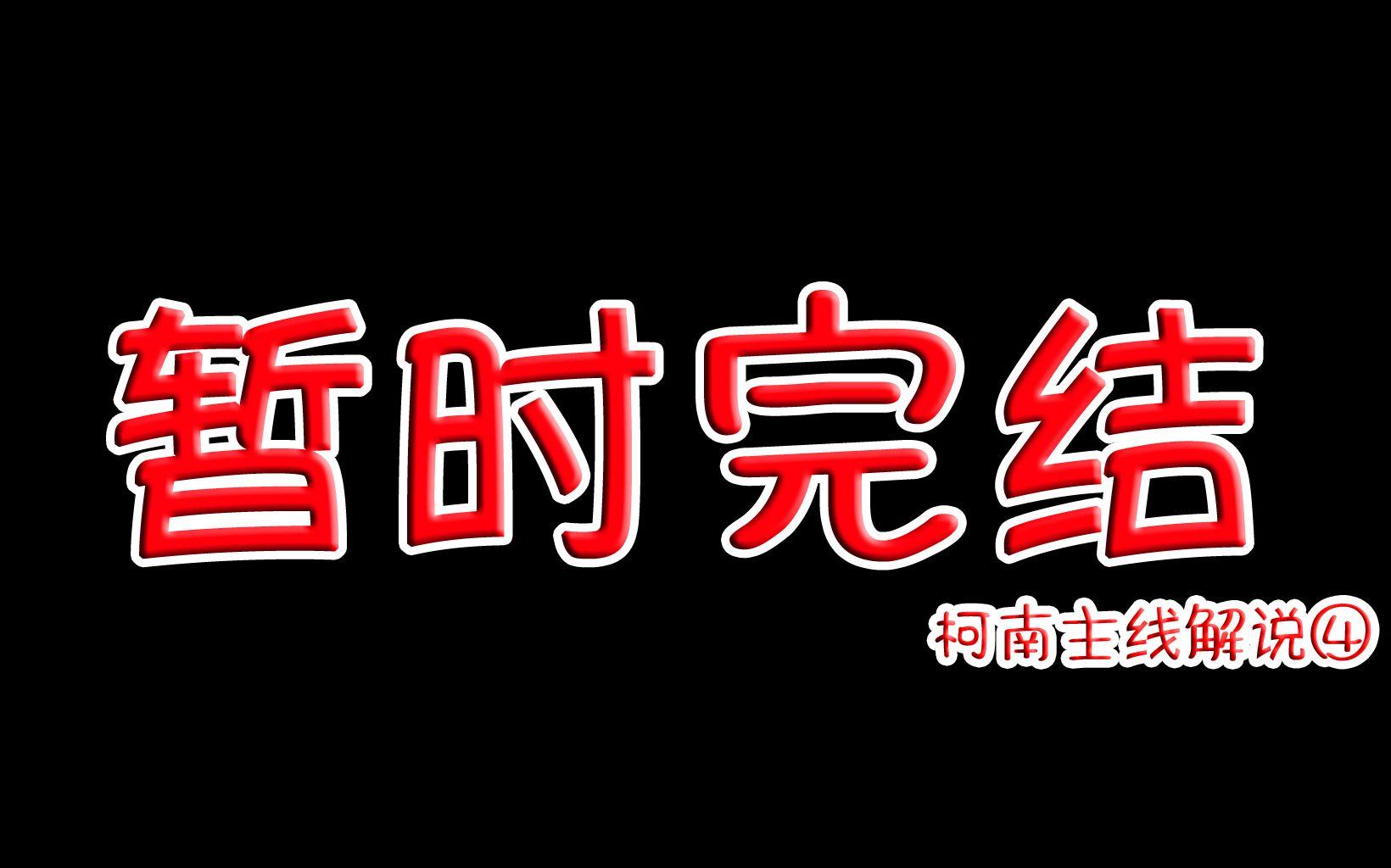 【凉风】暂时完结!柯南TV动画主线剧情回顾丨其四丨朗姆篇