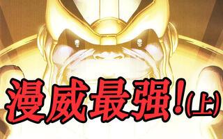 复仇者联盟全灭?灭霸成为漫威最强!(上)【Lorre】