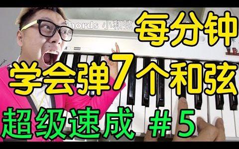 [钢琴键盘教学#5]和弦在琴键上的弹法 (大和弦,小和弦,大七和弦,七和弦,小七和弦,挂留和弦等等)初学者超级速成