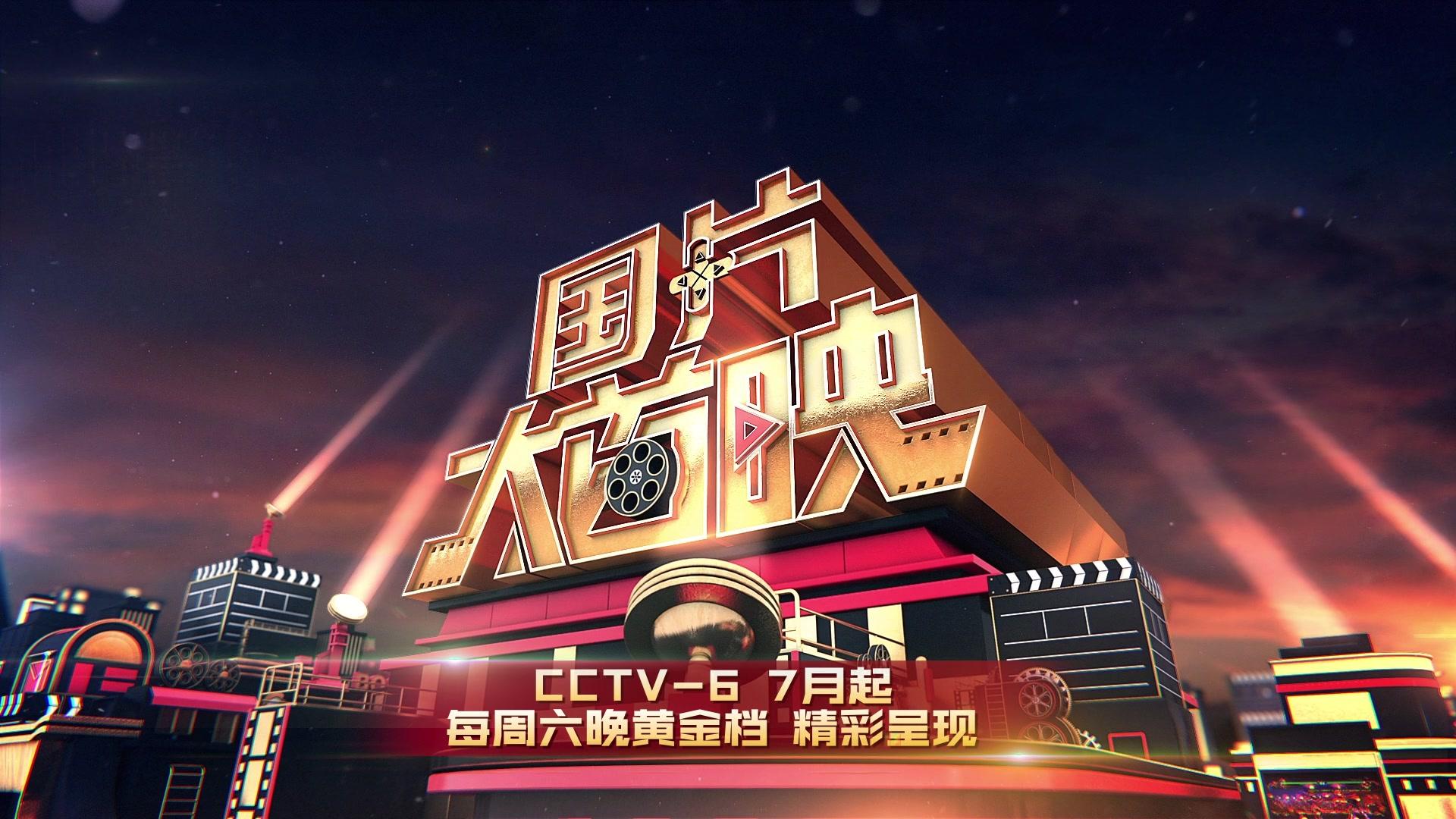 请问cctv6电影频道,放电影时加广告那段音乐是名字?宜昌万达电影票图片