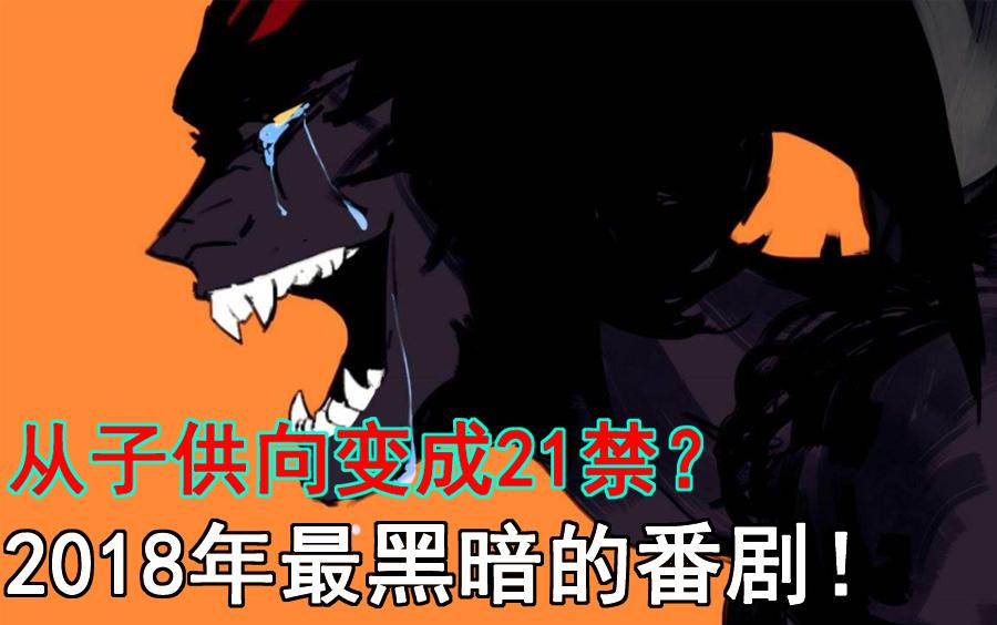 【林虎吐槽】从子供向变成21禁?2018年最黑暗的番剧!