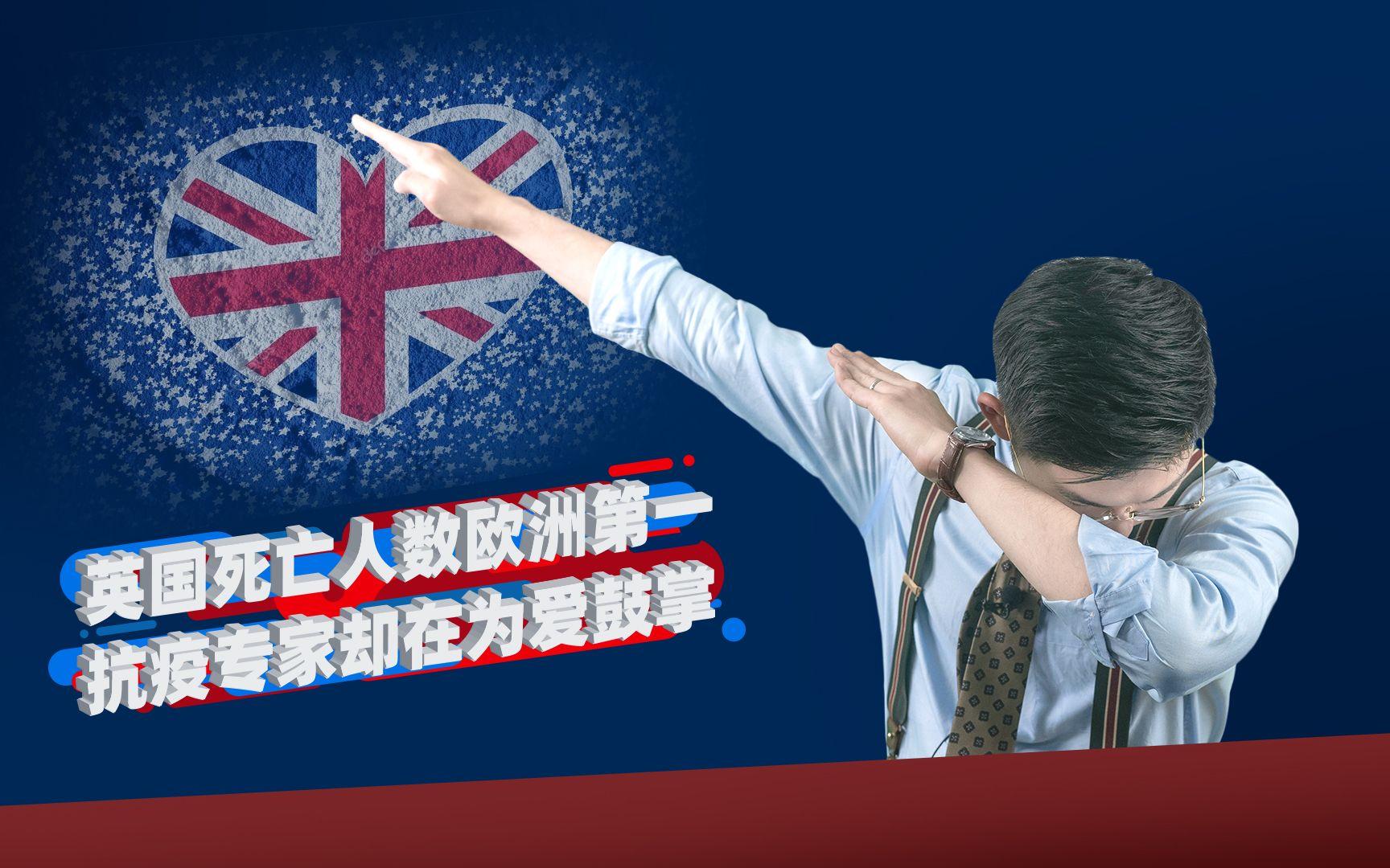骁遣07:英国死亡人数欧洲第一,政府抗疫专家却在为爱鼓掌?
