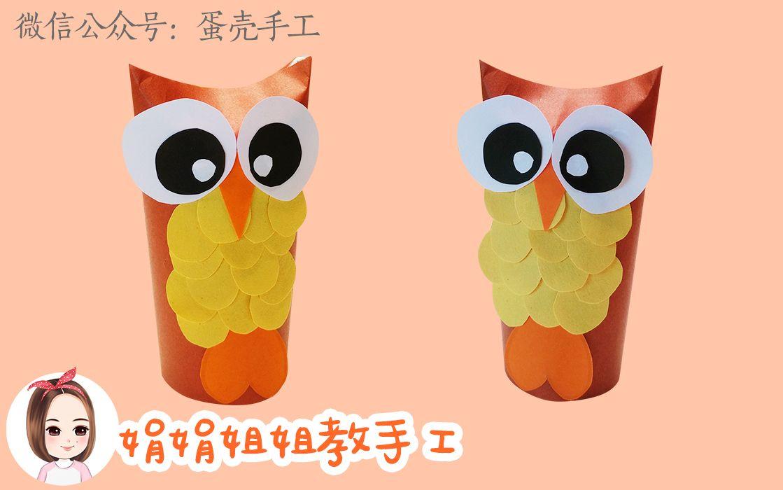 【暑假纸筒创意手工diy】聪明的猫头鹰图片