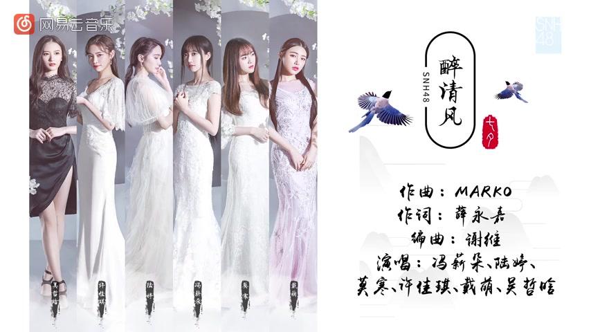 SNH48 - 醉清风 视听版