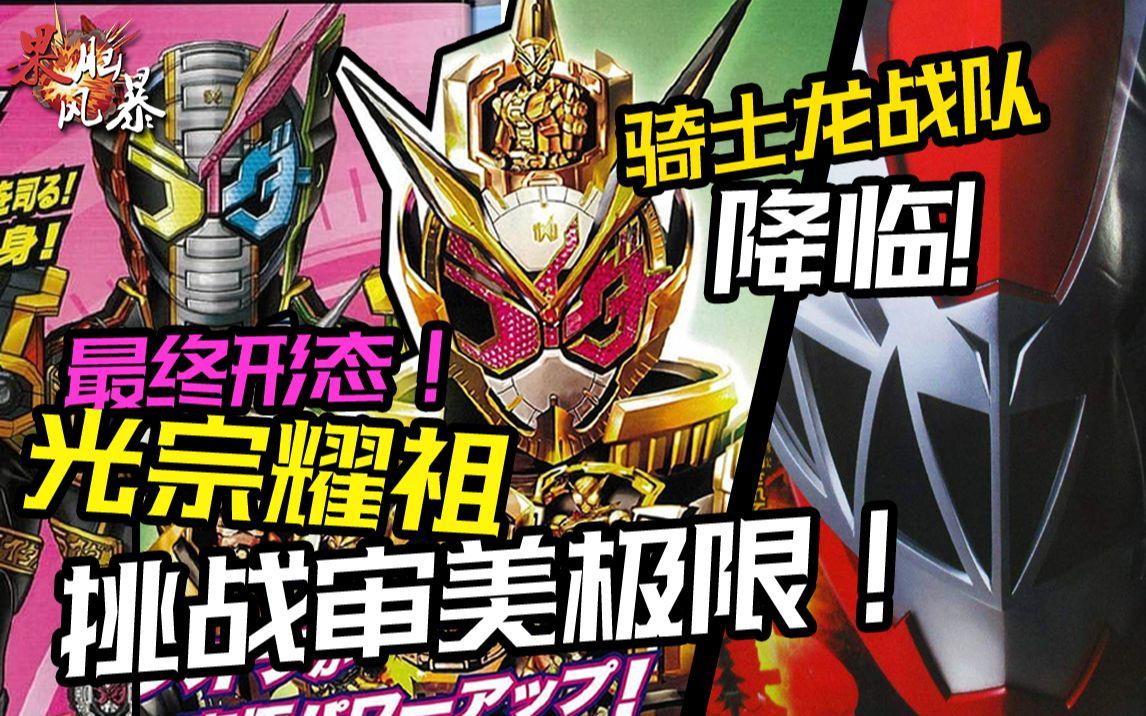 【果脑风暴】时王最终形态挑战审美极限!战队新作即将来临!