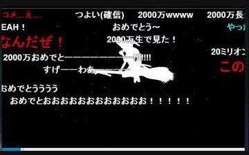 【东方】Bad Apple!!达成nico2000万再生!!!!(纪念向)